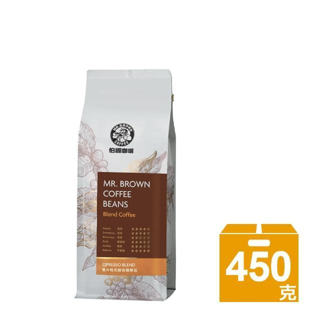 【金車/伯朗】即期品 義大利式咖啡豆450克/袋(效期至2021.10)