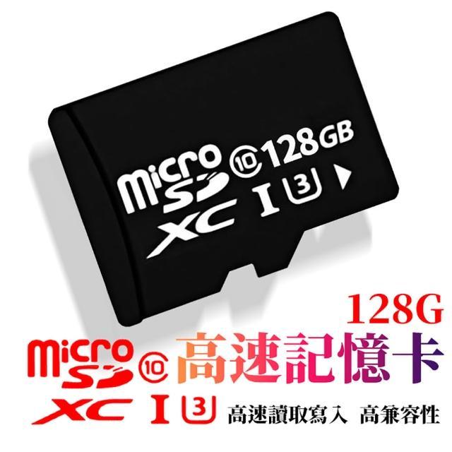 【禾統】128G記憶卡 micro SDHC U3(高速記憶卡 可搭配行車紀錄器使用)