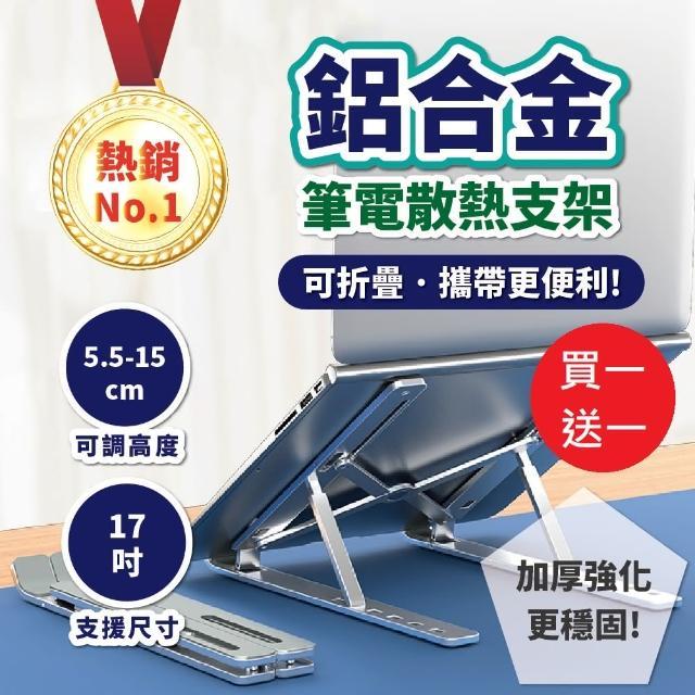【買一送一】鋁合金筆記型電腦散熱支架(附收納袋 顏色可任搭)