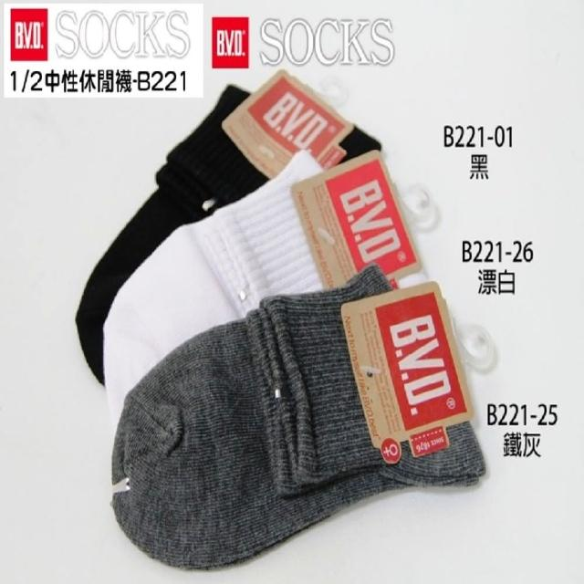 【BVD】1/2中性休閒襪12雙入(黑、灰、白三色)