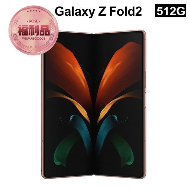 【SAMSUNG 三星】福利品 Galaxy Z Fold 2 12G/512G 7.6吋可折式螢幕(9成9新)