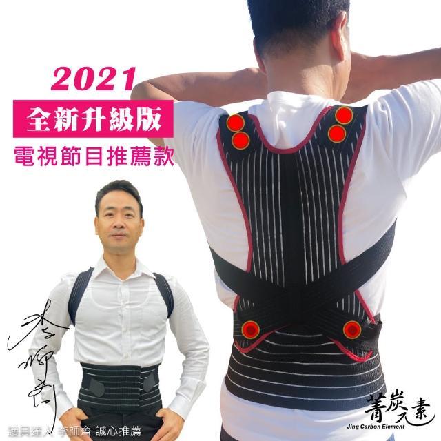 【菁炭元素】鍺+磁能 挺立開肩護腰帶 1件組(全新升級版-電視節目推薦)