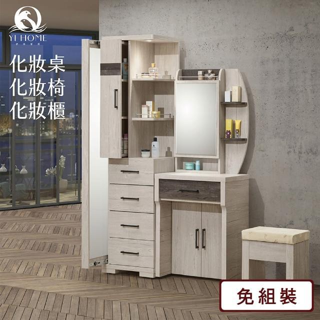 【伊本家居】尼古拉 收納化妝台(桌+椅+櫃系列 可客製化)