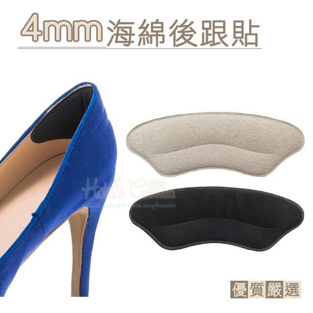 【糊塗鞋匠】F06 4mm海綿後跟貼(4雙)