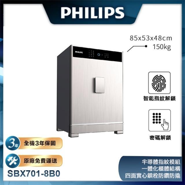 【Philips 飛利浦】SBX701保險櫃8B0(含安裝三年保固)