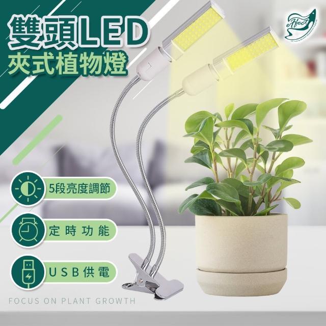 【Effect】五段式調節雙頭LED夾式植物生長燈(USB/全光譜)