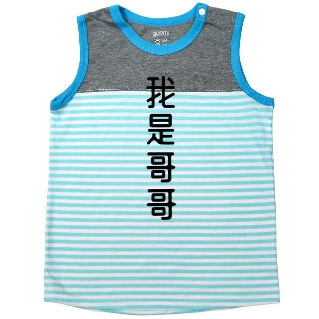 【goomi】台灣第一文創童裝 - 我是哥哥 拼接無袖背心(我是系列-共2色)