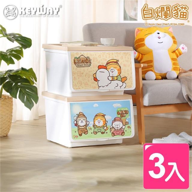 【KEYWAY】白爛貓OPEN收納箱39L(3入)