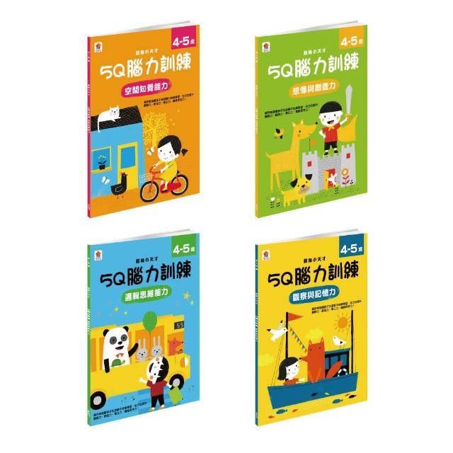 5Q 腦力訓練:4-5歲練習本(4本裝)