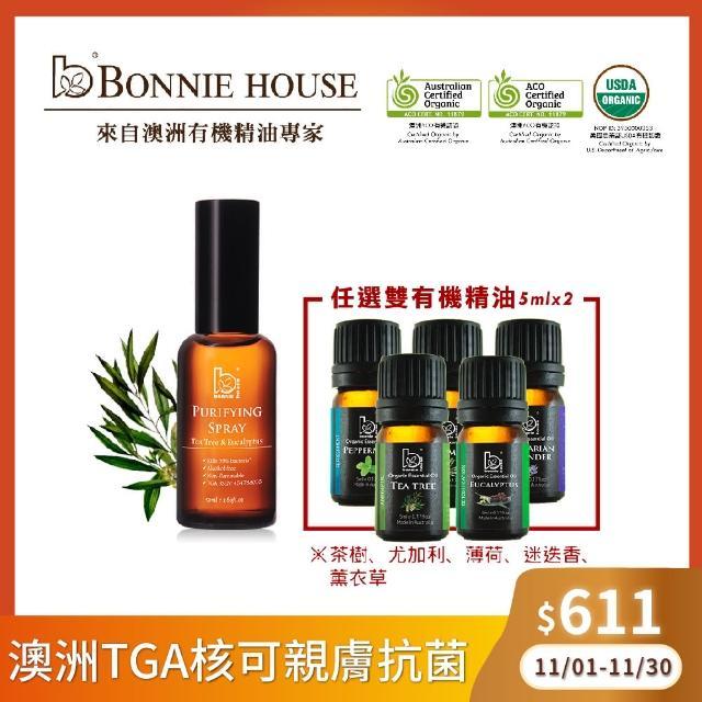 【Bonnie House 植享家】TGA有效抗菌全面精油噴霧50ml+雙有機認證精油(任選2入)