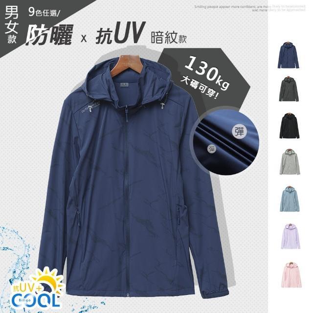 【比爾購服飾】加大碼 涼感暗紋透氣防風速乾防曬連帽外套 男款 5色 XL-8XL碼(涼感防曬外套、防潑水、輕薄)