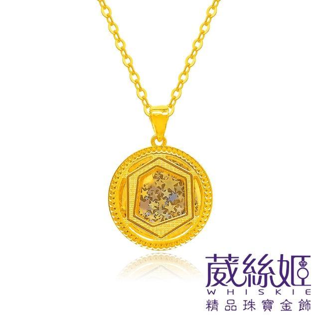 【葳絲姬金飾】9999純黃金項鍊 六角星空雷標彩火-1.42錢±5厘