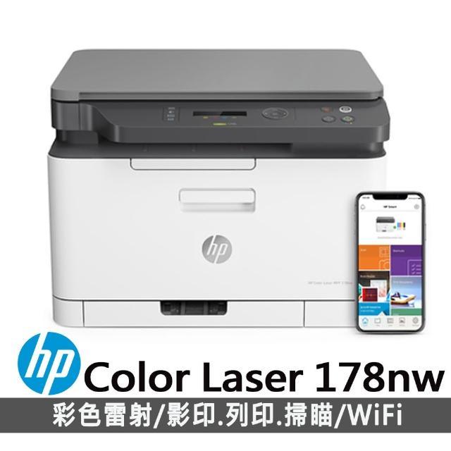 【獨家】贈1組119A原廠1黑3彩碳粉匣【HP 惠普】Color Laser 178nw 彩色複合式印表機(4ZB96A)
