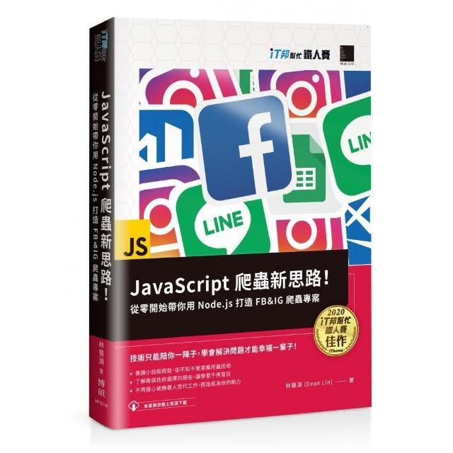 JavaScript 爬蟲新思路!從零開始帶你用 Node.js 打造 FB&IG 爬蟲專案(iT邦幫忙鐵人賽系列書)