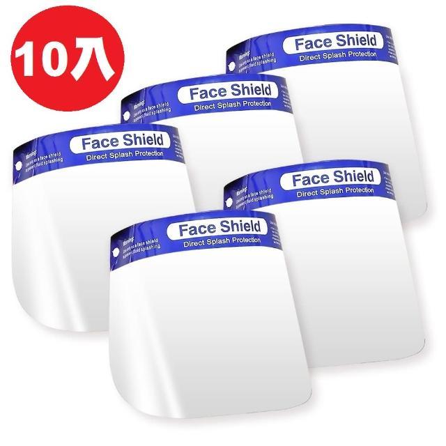 【京彩】多功能透明防護面罩 10入/包(防護、防沫、面罩、保護、防疫)