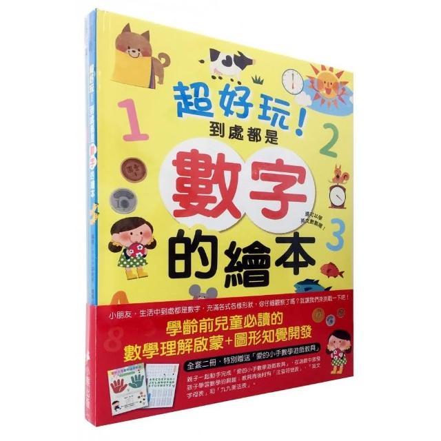超好玩!到處都是數字+各式各樣形狀的繪本套書(全套二冊.單字中英對照,附贈「愛的小手數學遊戲教具」)
