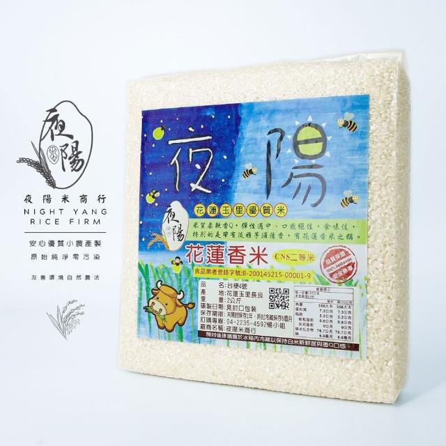 【夜陽米商行】花蓮香米(台梗四號2kg)