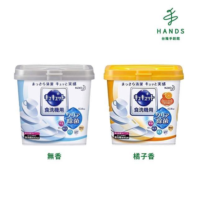 【TOKYU HANDS 台隆手創館】日本花王 洗碗機專用檸檬酸洗碗粉680g(無香/橘子香)