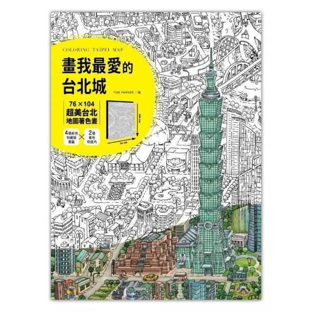 畫我最愛的台北城:76X104超美台北地圖著色畫(加贈4張彩色特藏版書籤+2張著色明信片)