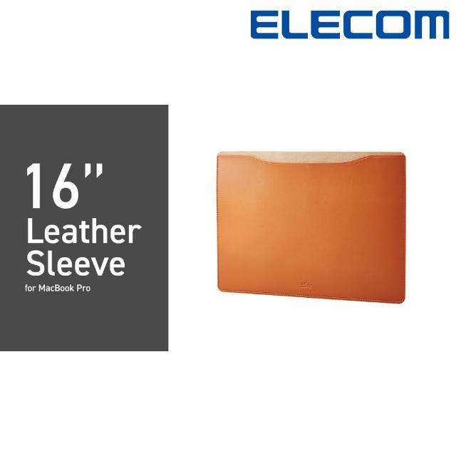 【ELECOM】MacBook 16吋用皮革收納內袋-卡其(ELBMIBSVM1916CA)