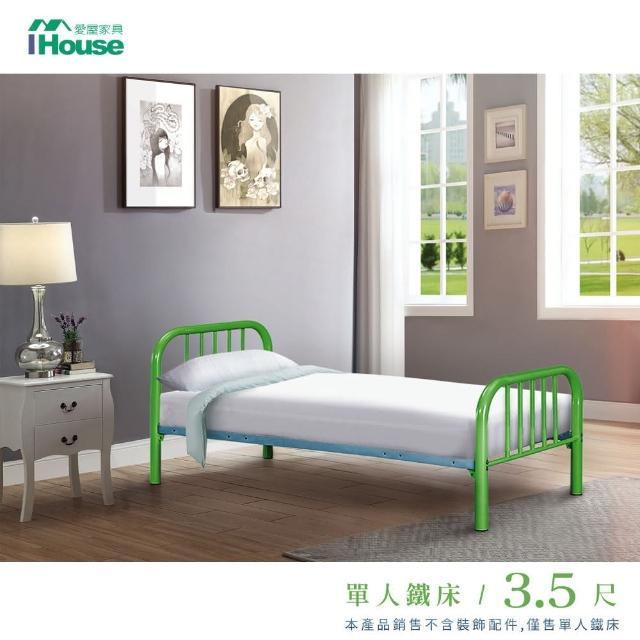 【IHouse】斐樂 3.5尺單人鐵床