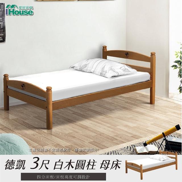 【IHouse】德凱 白木圓柱3尺母床