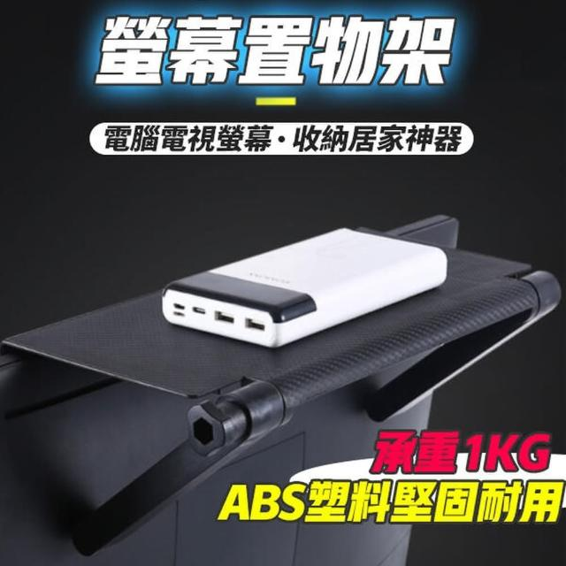 高耐重多功能螢幕上方置物架(黑色款)