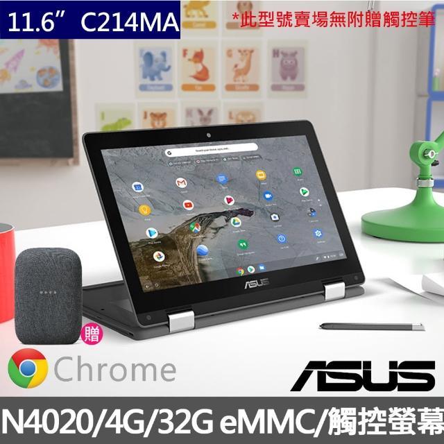 【ASUS獨家Google Nest音箱組】C214MA 11.6吋翻轉觸控筆電(N4020/4G/32G/Chrome 作業系統)