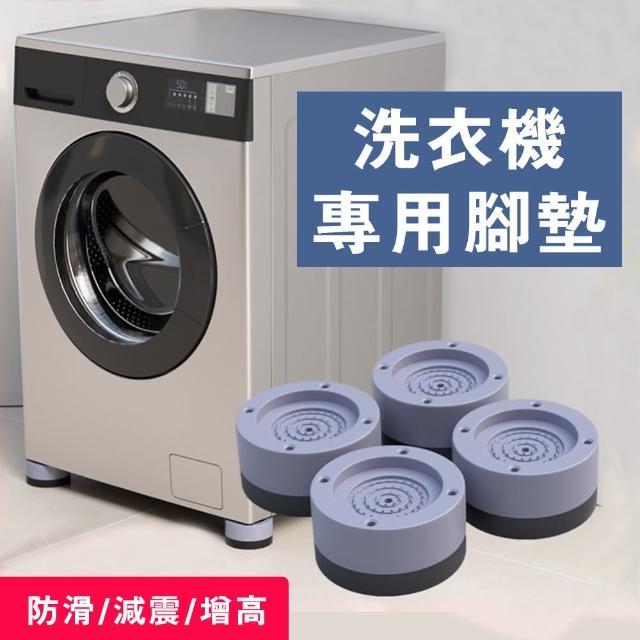 【Ogula 小倉】洗衣機底座防滑減震腳墊 全自動滾筒波輪通用 墊高防潮固定增高腳架