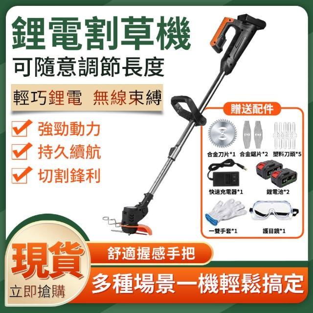 鋰電無線割草機 48V至尊款款20000mA兩電(園林修草機/多功能充電式割草機/超強續航)