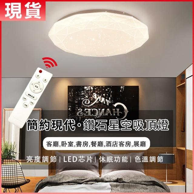 40W直徑40CM吸頂燈 LED吸頂燈(110V調光吸頂燈/三色調光/鑽石星空創意房間燈/現代簡約客廳燈)
