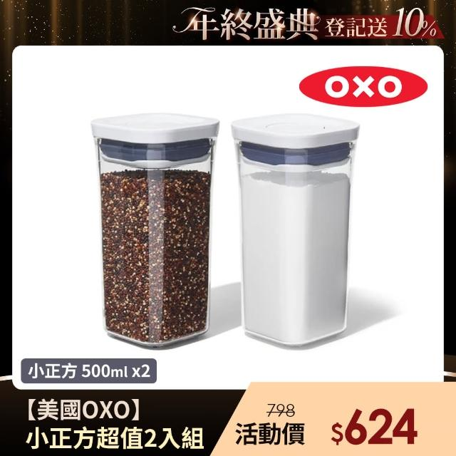 【OXO】這樣剛剛好POP按壓保鮮盒超值二件組(小正方0.5L×2)
