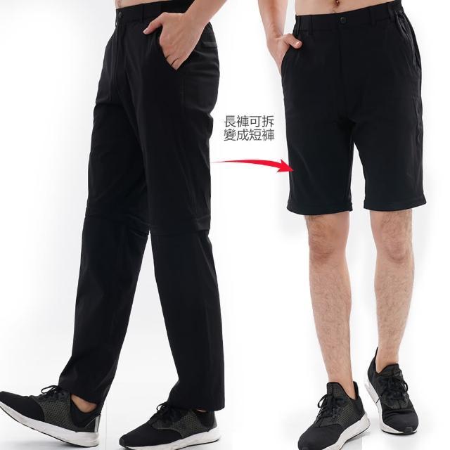 【遊遍天下】男款彈性可拆式長褲速乾機能長褲短褲(長褲 短褲 休閒褲 M-3L)