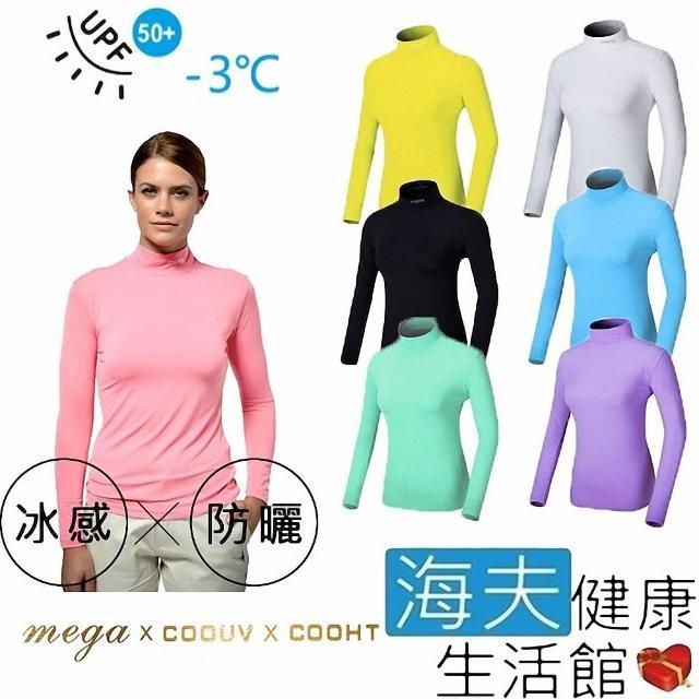 【海夫健康生活館】MEGA COOUV 女用 防曬涼感 機能衣(UV-F301)