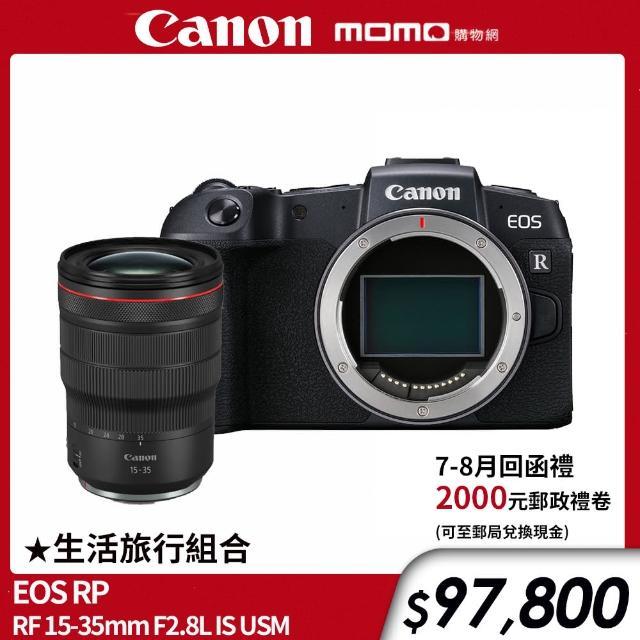 【Canon】EOS RP+RF 15-35mm F2.8L IS USM(職業風景組合)