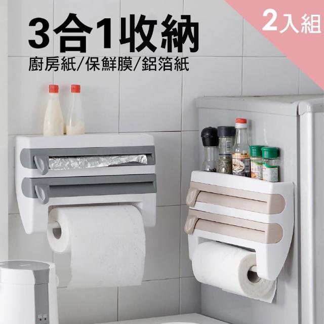 【CS22】多功能壁掛紙巾架保鮮膜切割滑刀式置物架(2入組-2色可選)