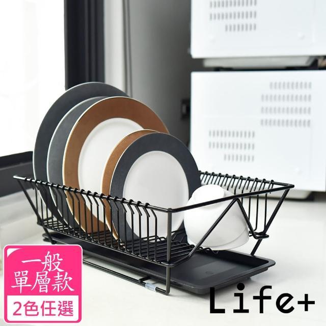 【Life+】純色風尚 多功能盤架/整理置物架/瀝水收納層架_一般版(2色任選)