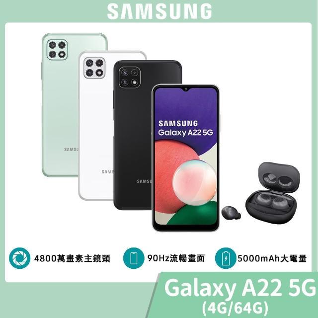 藍牙耳機組【SAMSUNG 三星】Galaxy A22 5G SM-A226 4G/64G