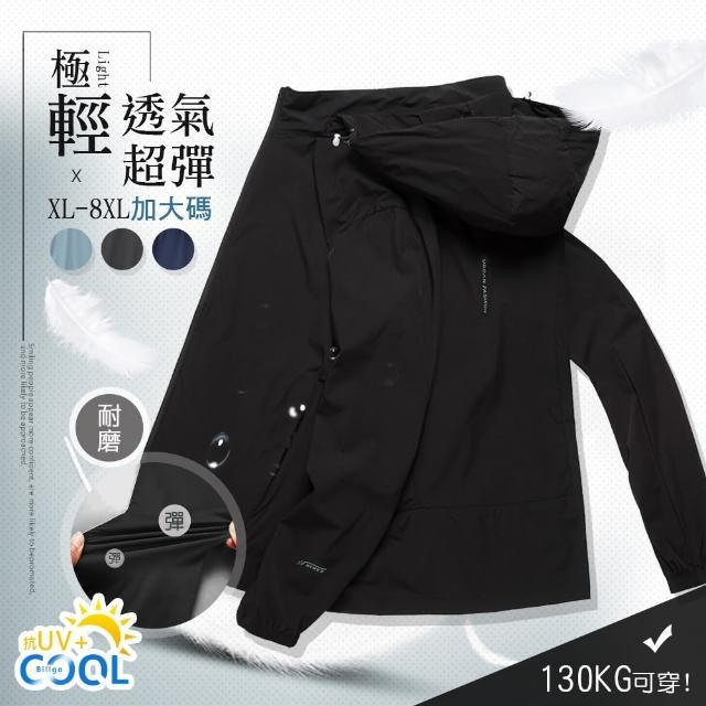 【比爾購服飾】冰鋒防曬外套 男運動外套戶外透氣防風速乾連帽風衣 5色XL~8XL碼(彈性、抗UV、極輕防風)