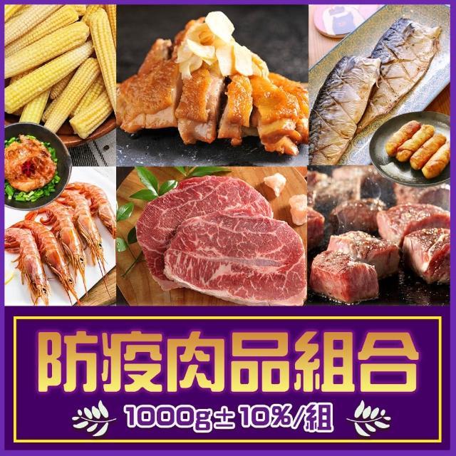 【上野物產】宅家防疫生鮮肉品綜合箱 x1組(1000g±10%/10樣/組 牛排 豬排 雞排 海鮮 魚蝦貝)