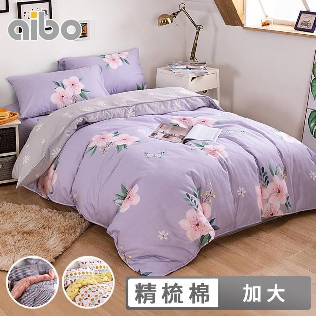 【Aibo】200織精梳棉加大兩用被床包四件組(多款可選)