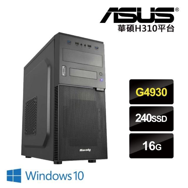【華碩平台】雙核{戀愛16度W}Win10效能電腦(G4930/16G/240G_SSD)