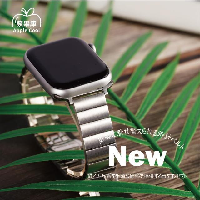 【蘋果庫Apple Cool】Apple Watch 38/40mm 鎧甲金屬鋼扣(Apple Watch錶帶)