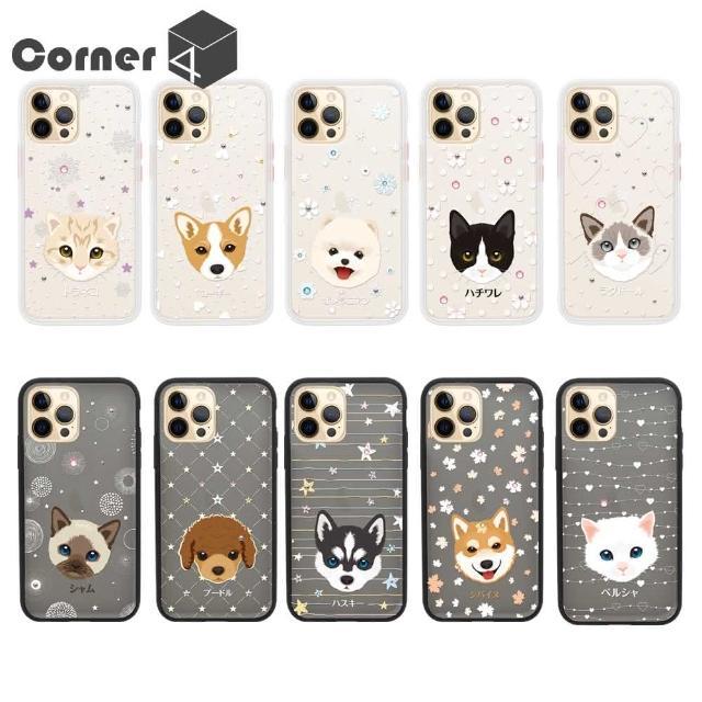 【Corner4】iPhone SE/7/8/8 Plus/7 Plus/6s Plus 柔滑觸感軍規防摔彩鑽手機殼