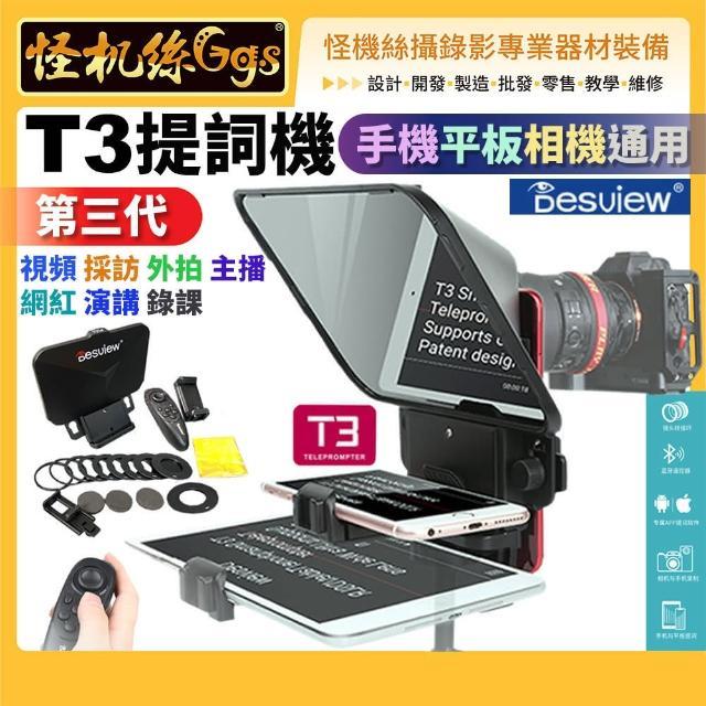 【怪機絲 BESTVIEW】百視悅 T3 提詞讀稿機 第三代(送遙控器 藍芽 手機平板相機通用)