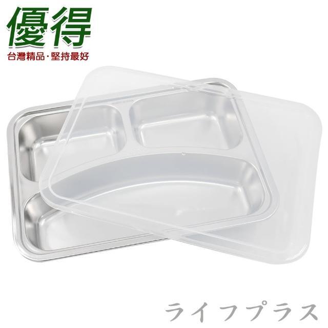 優得304不鏽鋼完美餐盤-3格-附蓋-2組入