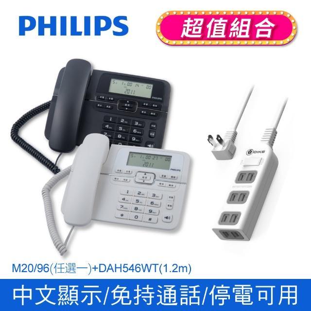 【Philips 飛利浦】福利品-來電顯示有線電話(M20)