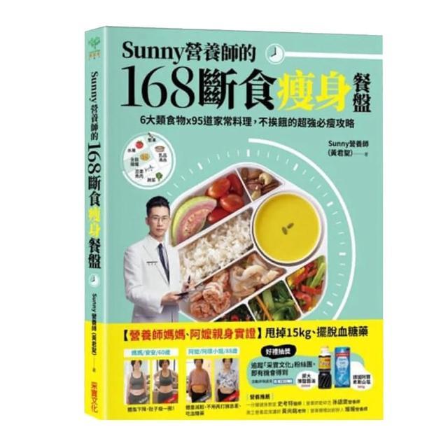 Sunny營養師的168斷食瘦身餐盤:媽媽、阿嬤親身實證!6大類食物 × 95道家常料理,不挨餓的超強必瘦攻略【