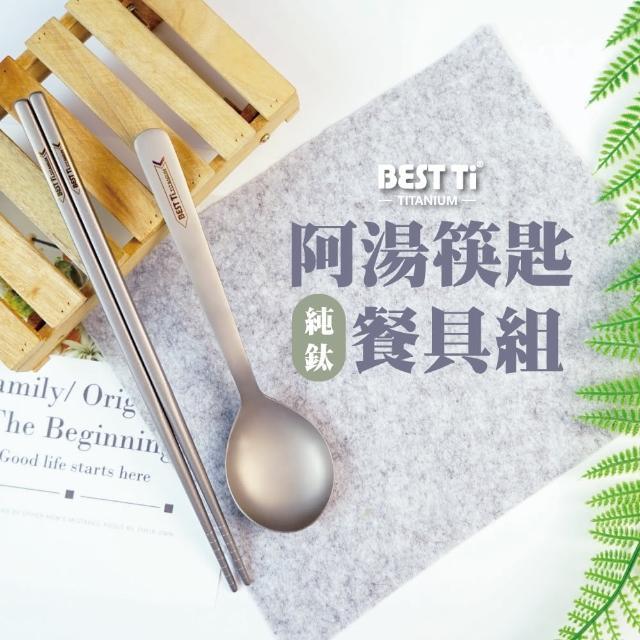 【BEST Ti】純鈦阿湯筷匙組 長方鈦筷 x 阿湯杓(霧面 贈餐具袋)