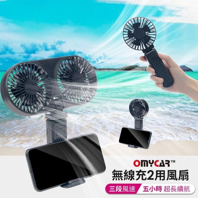 【OMyCa】無線充手持/底座2用風扇-快(手持風扇 USB風扇 迷你風扇 手拿風扇 隨身風扇 小電扇 行動風扇)